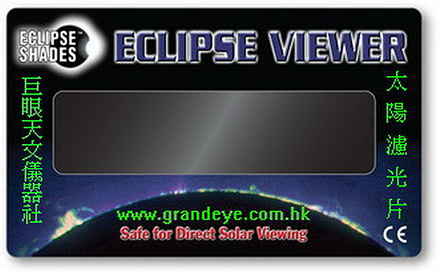 EclipseViewer_gesc_brochure.jpg