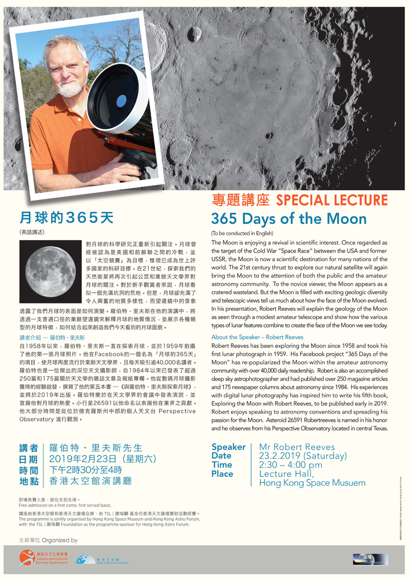 Reeves HKSM Poster 2 (Final) - 17 Jan 2019 (Reduced 4).jpg