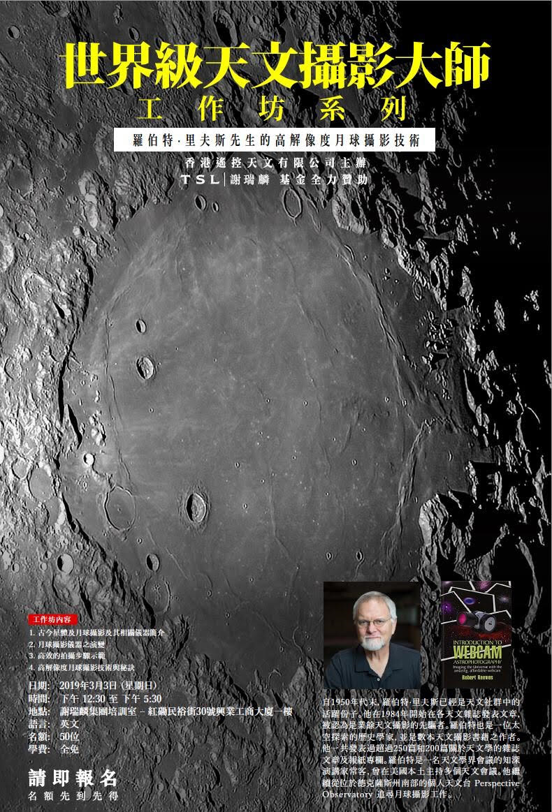 Robert Reeves Workshop Poster (Final) Chinese - 3 Jan 2019.png